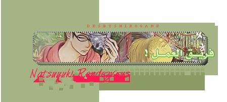 [Anime Passion] يقدم الحلقة الرابعة من الأنمي Natsuyuki Rendezvous natsuyukish06.png